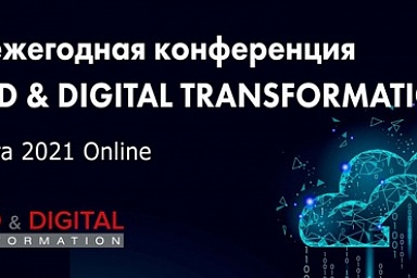 Онлайн-форум Cloud & Digital Transformation